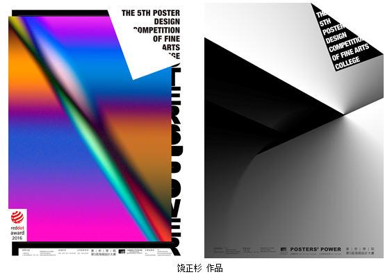 饶正杉老师此次获奖的海报作品,以THE 5TH POSTER DESIGN COMPETITION OF FINE ARTS COLLEGE为标题。该海报设计的构思从承载海报的媒介纸料材入手,用黑白、色彩表现丰富的内涵和形式感,呈现出多层次的想象空间及美的享受,突显海报的力量。评审委员会专家点评该参赛作品时指出,作品诠释了海报设计的多种可能性。放射性的颜色及丰富的空间划分使作品传达了强烈的视觉信号。边缘模糊的字体描述留给观者想象的空间。文字的切割和画面的留白使人回想起创作海报最原始的材料:纸。此外掀开的纸